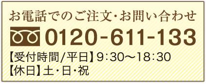 お電話でのご注文・お問い合わせ0120-611-133【受付時間/平日】9:30〜18:30 【休日】土・日・祝