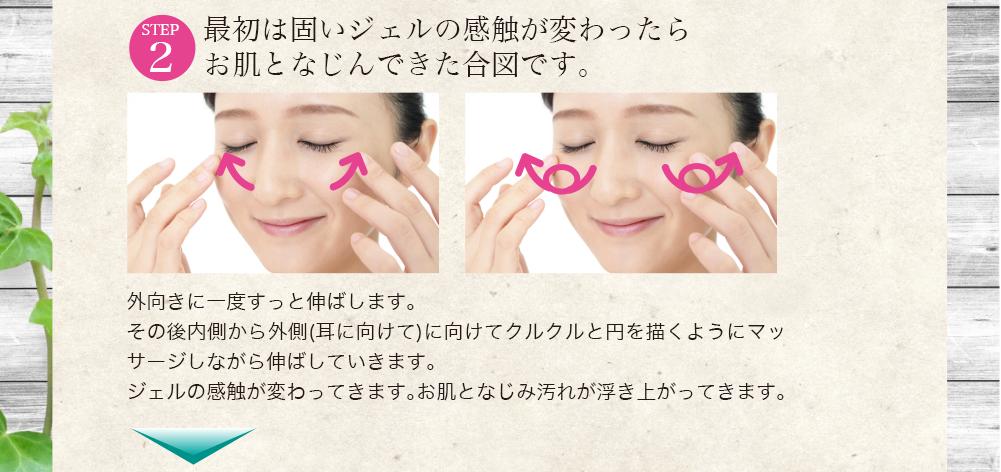 ジェルを、お顔の7〜8カ所に配置していきます。 ※必ず乾いた手・お顔でご使用下さい。 ※メイクをしている場合、目の周りは最後にご使用下さい。