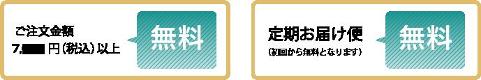 ご注文金額7,000円(税込)以上。定期お届け便(初回から無料となります)。