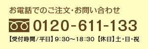 お電話でのご注文・お問い合わせ、0120-611-133、【受付時間/平日】9:30〜18:30 【休日】土・日・祝