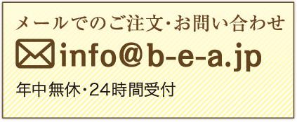 メールでのご注文・お問い合わせinfo@raffige.com年中無休・24時間受付