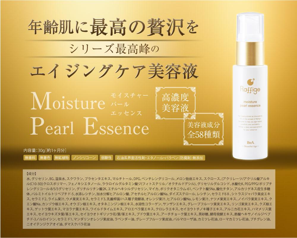 年齢肌に最高の贅沢を、シリーズ最高峰のエイジングケア美容液